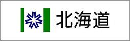 北海道のホームページ